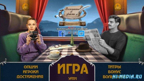 Воспоминание об убийстве 2: Прибегнув к мести Коллекционное издание (2019) RUS