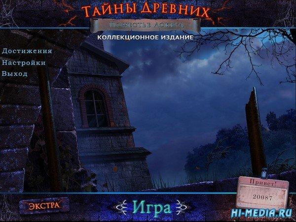 Тайны древних: Поместье Локвуд Коллекционное издание (2019) RUS