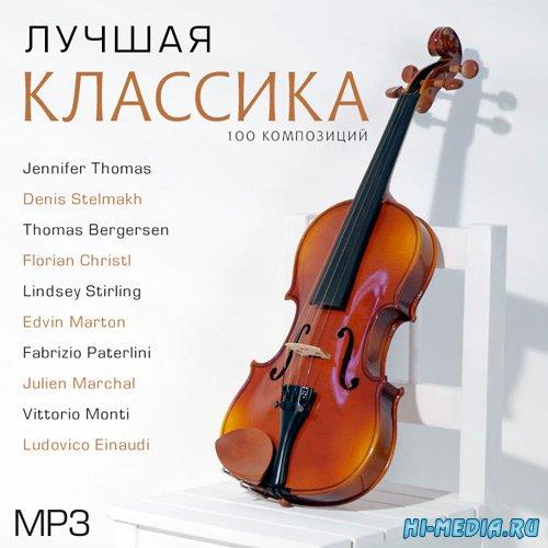 VA - Лучшая Классика (2019) MP3