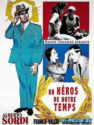 Герой нашего времени / Un eroe dei nostri tempi (1955) DVDRip