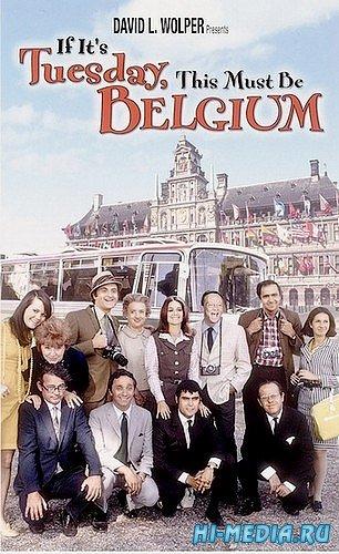 Если сегодня вторник, то это должна быть Бельгия / If It's Tuesday, This Must Be Belgium (1969) DVDRip
