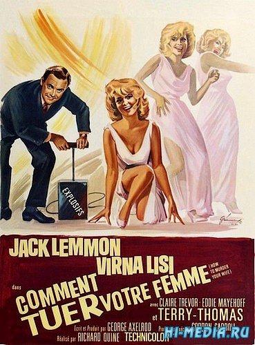 Как пришить свою женушку / How to Murder Your Wife (1964) DVDRip