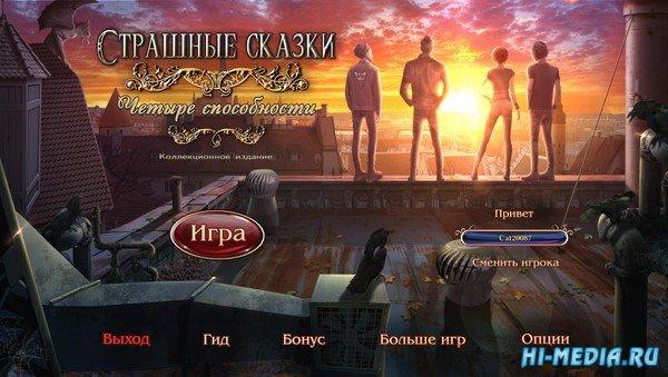 Страшные сказки 16: Четыре способности Коллекционное издание (2019) RUS