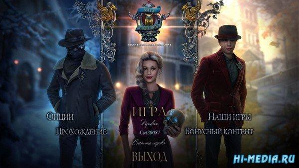 Лига детективов 2: Темная ночь Коллекционное издание (2019) RUS