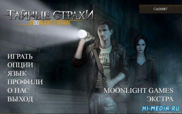 Тайные страхи: Moonlight Edition (2019) RUS