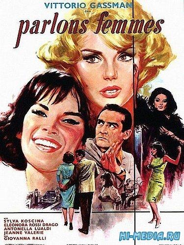 Позвольте поговорить о женщинах / Se permettete parliamo di donne (1964) DVDRip