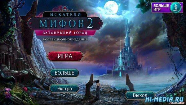 Искатели мифов 2: Затонувший город Коллекционное издание (2019) RUS