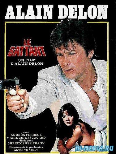 Неукротимый / Le battant (1983) BDRip