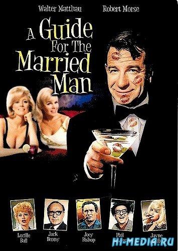 Руководство для женатых / A Guide for the Married Man (1967) DVDRip