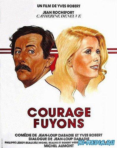 Смелей бежим / Courage fuyons (1979) DVDRip