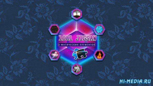 1001 пазл: 6 магических элементов (2019) RUS