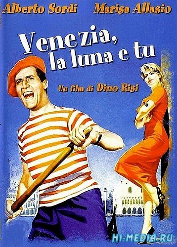 Венеция, луна и ты / Venezia, la luna e tu (1958) DVDRip