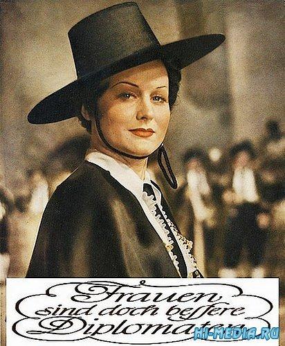 Женщины все же лучшие дипломаты / Frauen sind doch bessere Diplomaten (1941) DVDRip