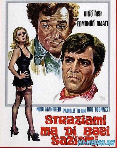 Терзай меня, осыпай поцелуями / Straziami ma di baci saziami (1968) DVDRip