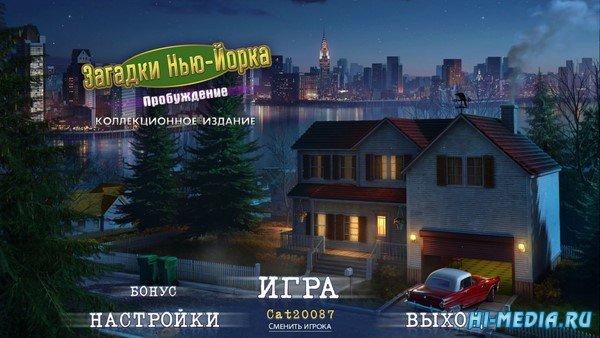 Загадки Нью-Йорка 4: Пробуждение Коллекционное издание (2019) RUS