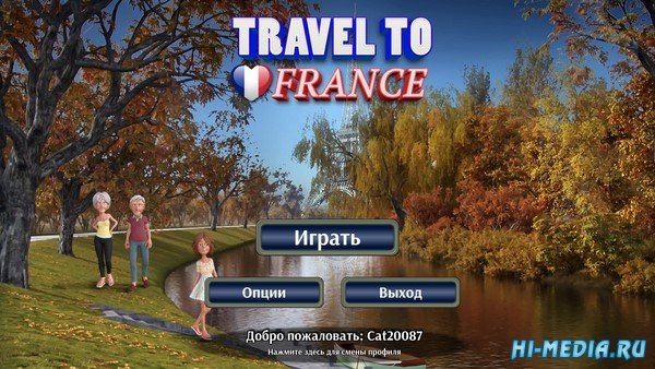 Travel to France (2019) RUS