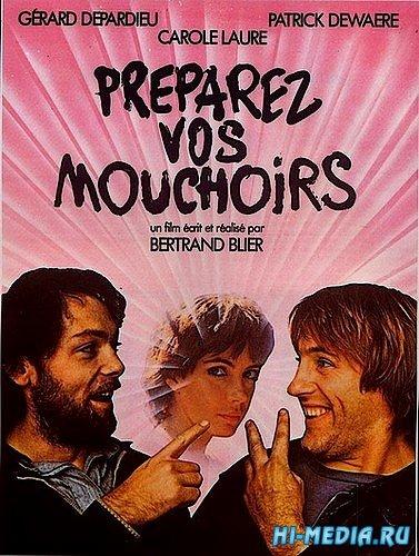 Приготовьте ваши носовые платки / Preparez vos mouchoirs (1977) DVDRip