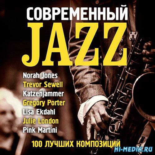 VA - Современный Jazz. 100 лучших композиций (2019) MP3