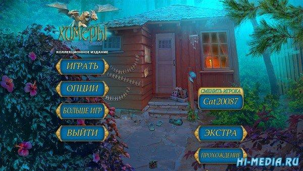 Химеры 9: Кошмары Черного озера Коллекционное издание (2019) RUS