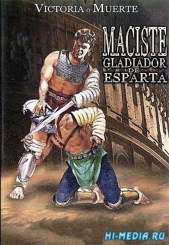 Мацист, гладиатор из Спарты / Maciste, gladiatore di Sparta (1964) DVDRip