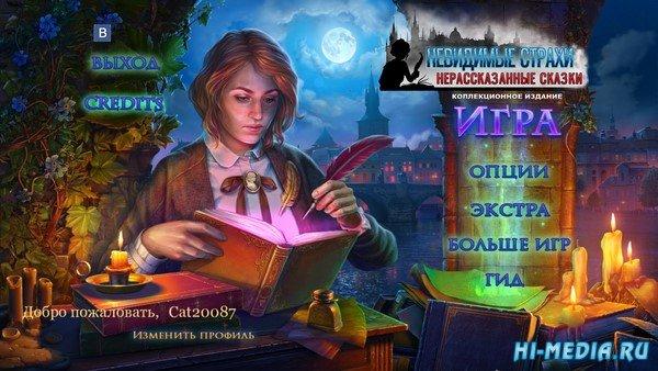 Невидимые страхи 4: Нерассказанные сказки Коллекционное издание (2019) RUS