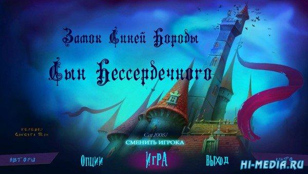 Замок Синей Бороды 2: Сын бессердечного (2019) RUS