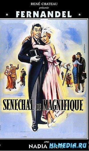 Великолепный Сенешаль / Senechal le magnifique (1957) DVDRip