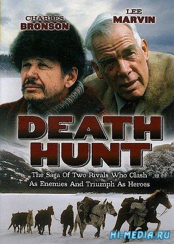 Смертельная охота / Death Hunt (1981) DVDRip