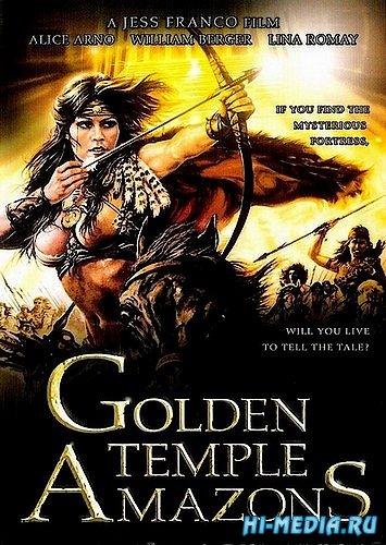 Амазонки золотого храма / Les amazones du temple d'or (1986) DVDRip