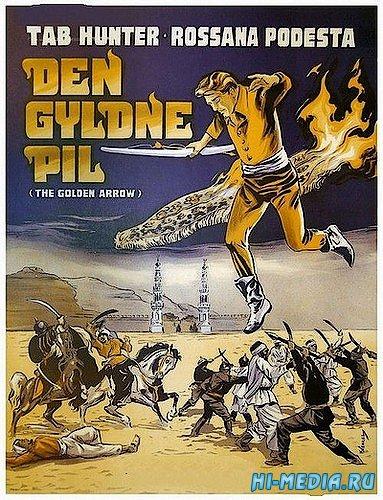 Золотая стрела / L'arciere delle mille e una notte (1962) DVDRip
