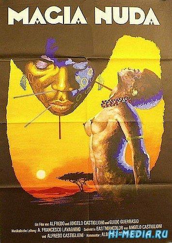Обнаженная магия / Magia nuda (1975) DVDRip