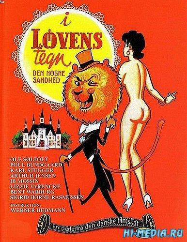 Под знаком льва / I Lovens tegn (1976) DVDRip