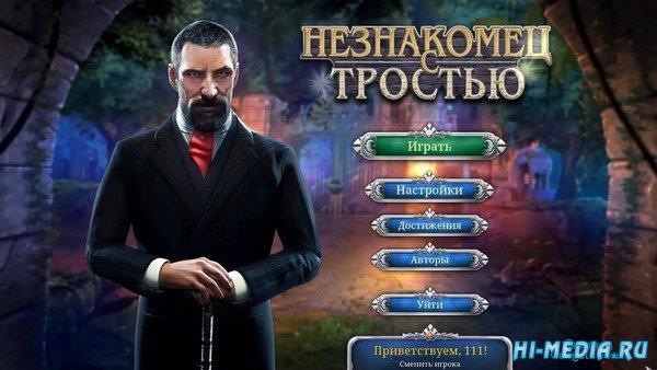 Незнакомец с тростью (2019) RUS