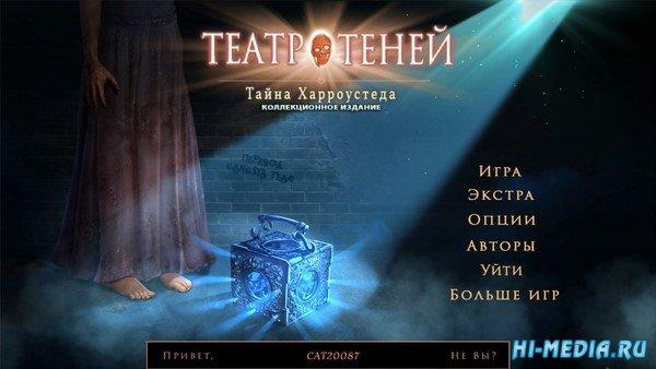 Театр теней 4: Тайна Харроустеда Коллекционное издание (2019) RUS