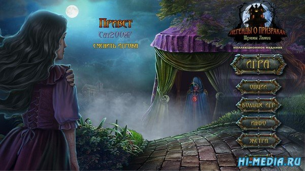 Легенды о призраках 15: Шрамы Ламии Коллекционное издание (2019) RUS