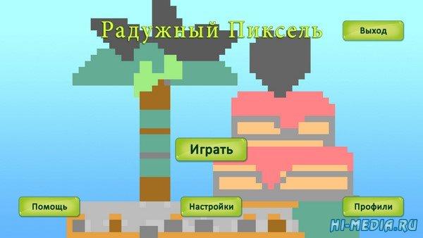 Радужный пиксель (2019) RUS