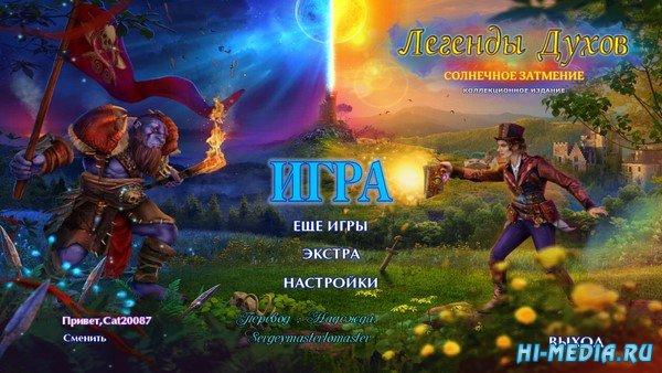 Легенды духов 2: Солнечное затмение Коллекционное издание (2019) RUS