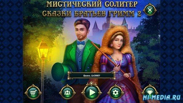 Мистический солитер: Сказки братьев Гримм 2 (2019) RUS
