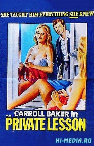 Приватные уроки / Lezioni private (1975) DVDRip