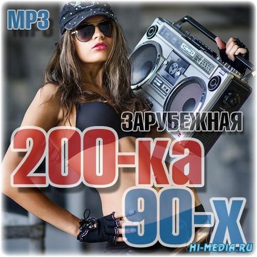 VA - Зарубежная 200-ка 90-х (2019) MP3