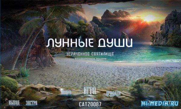 Лунные души 2: Утраченное Святилище Коллекционное издание (2019) RUS