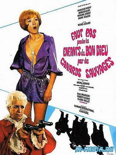 Любовь и золото / Faut pas prendre les enfants du bon Dieu pour des canards (1968) DVDRip