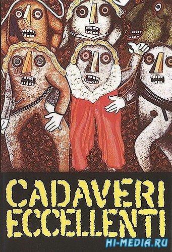 Сиятельные трупы / Cadaveri eccellenti (1975) DVDRip
