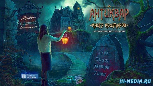 Антиквар 1: Книга кошмаров Коллекционное издание (2019) RUS