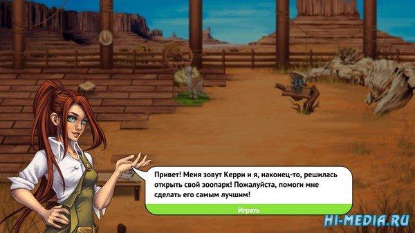 Мир зоопарков: Одиссея Коллекционное издание (2019) RUS