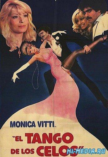 Танго ревности / Il tango della gelosia (1981) SATRip