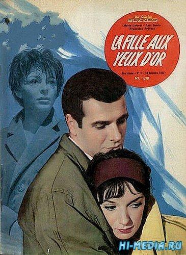 Девушка с золотыми глазами / La fille aux yeux d'or (1961) DVDRip