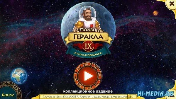 12 подвигов Геракла IX: Лунная походка Коллекционное издание (2019) RUS