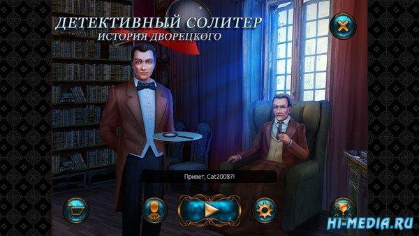 Детективный солитер: История дворецкого (2019) RUS