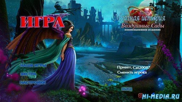 Мрачная история 11: Воздушные Сады Коллекционное издание (2019) RUS